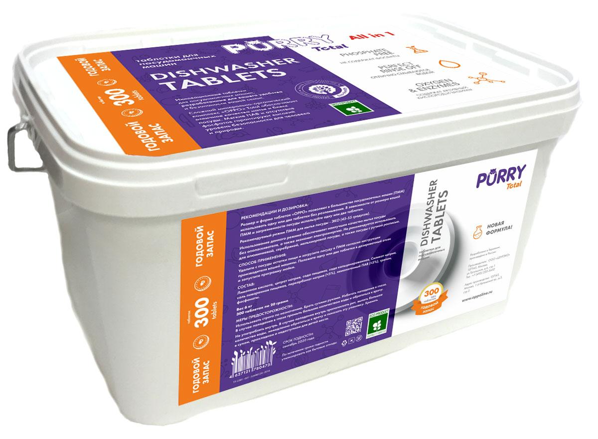 Таблетки для посудомоечной машины Purry  Total , 300 шт -  Бытовая химия