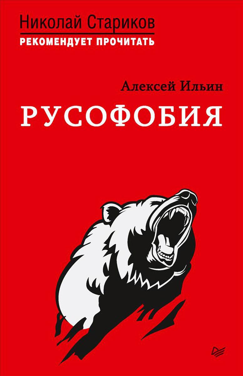 Алексей Ильин Русофобия книги эксмо русофобия антироссийское лобби в сша