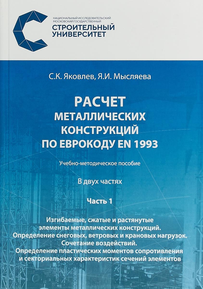Расчёт металлических конструкций по Еврокоду EN 1993. Часть 1. Изгибаемые, сжатые и растян / Ч.1