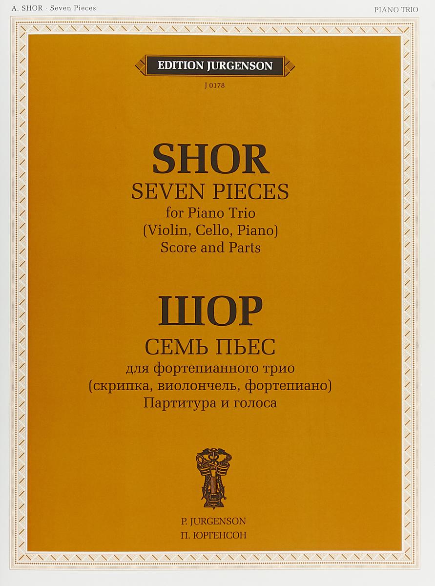 А. Шор Shor: Seven Pieces for Piano Trio (Violin, Cello, Piano): Score and Parts / Семь пьес для фортепианного трио (скрипка, виолончель и фортепиано). Партитура и голоса
