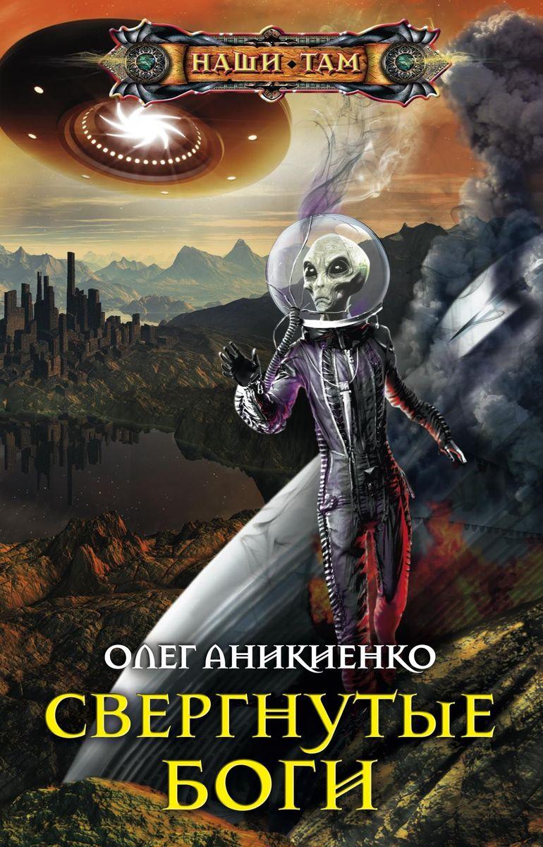 Zakazat.ru: Свергнутые боги. Олег Аникиенко
