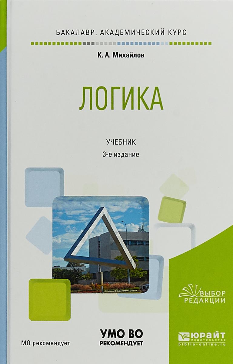 Логика. Учебник для академического бакалавриата / Изд.3
