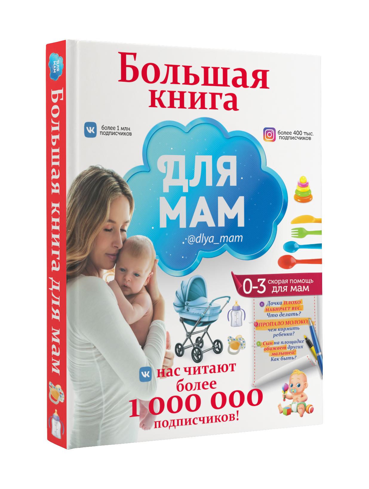 И. М. Попова Большая книга для мам