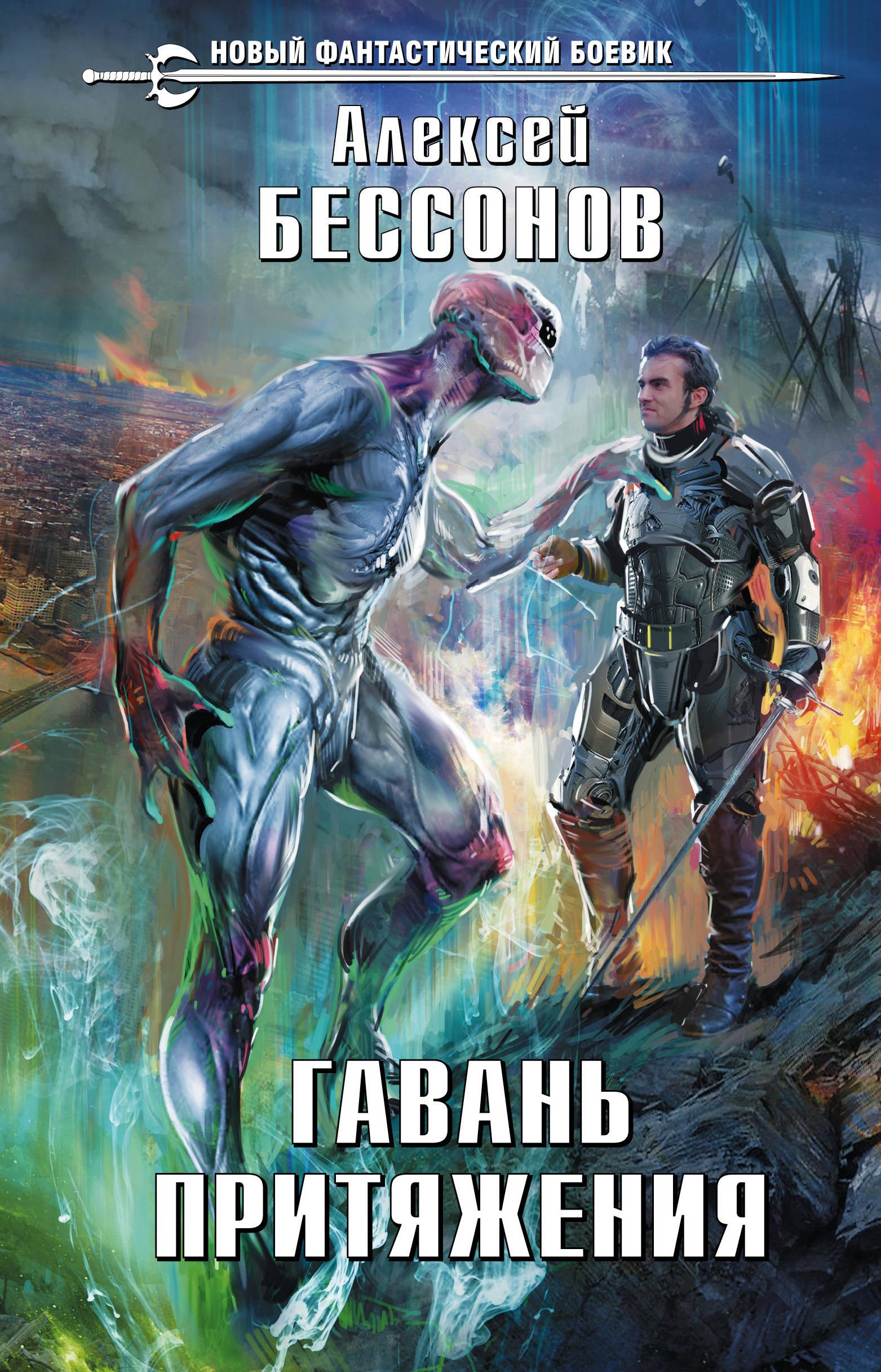 Гавань притяжения. Алексей Бессонов
