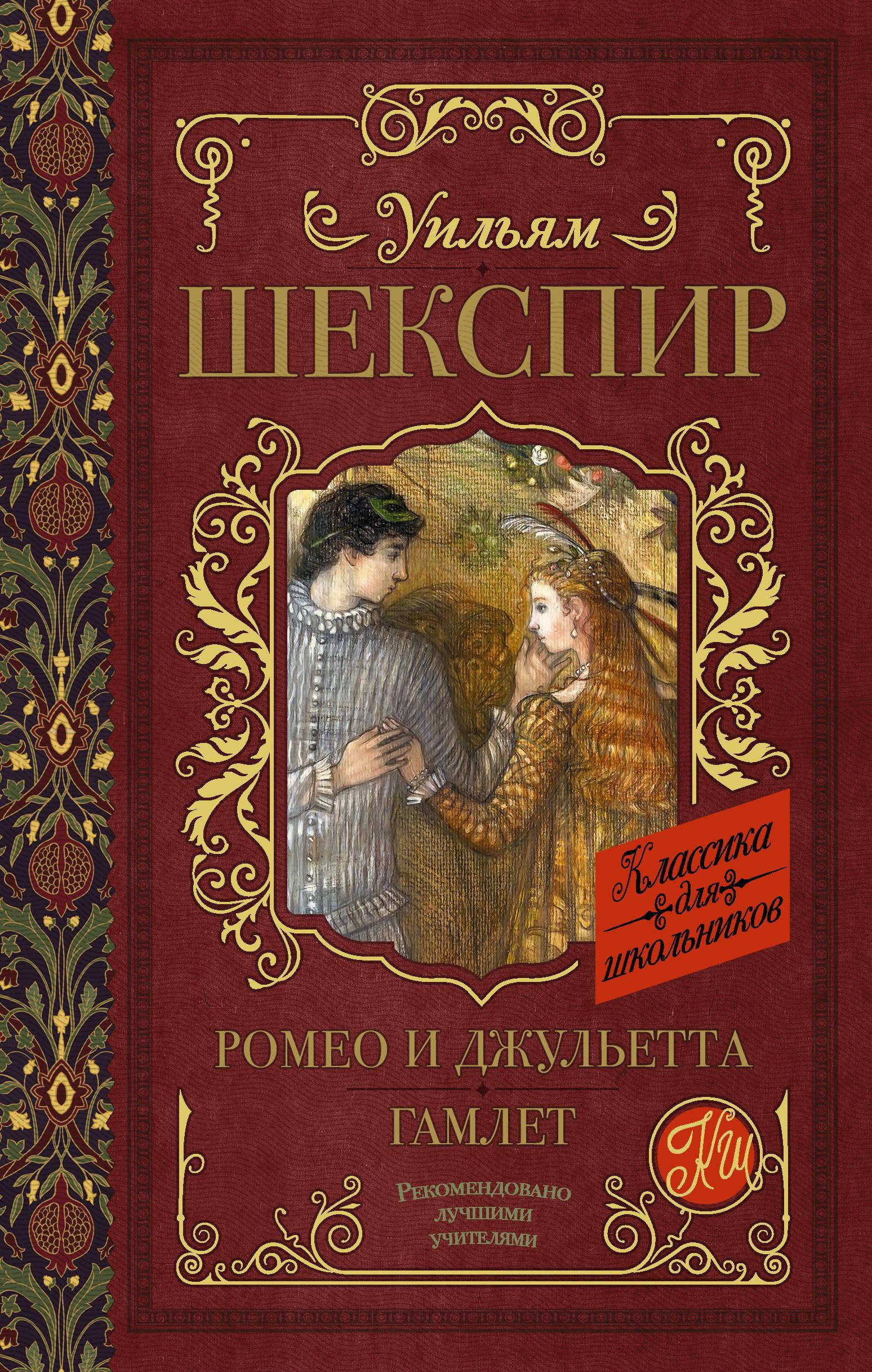 Шекспир Уильям Ромео и Джульетта. Гамлет