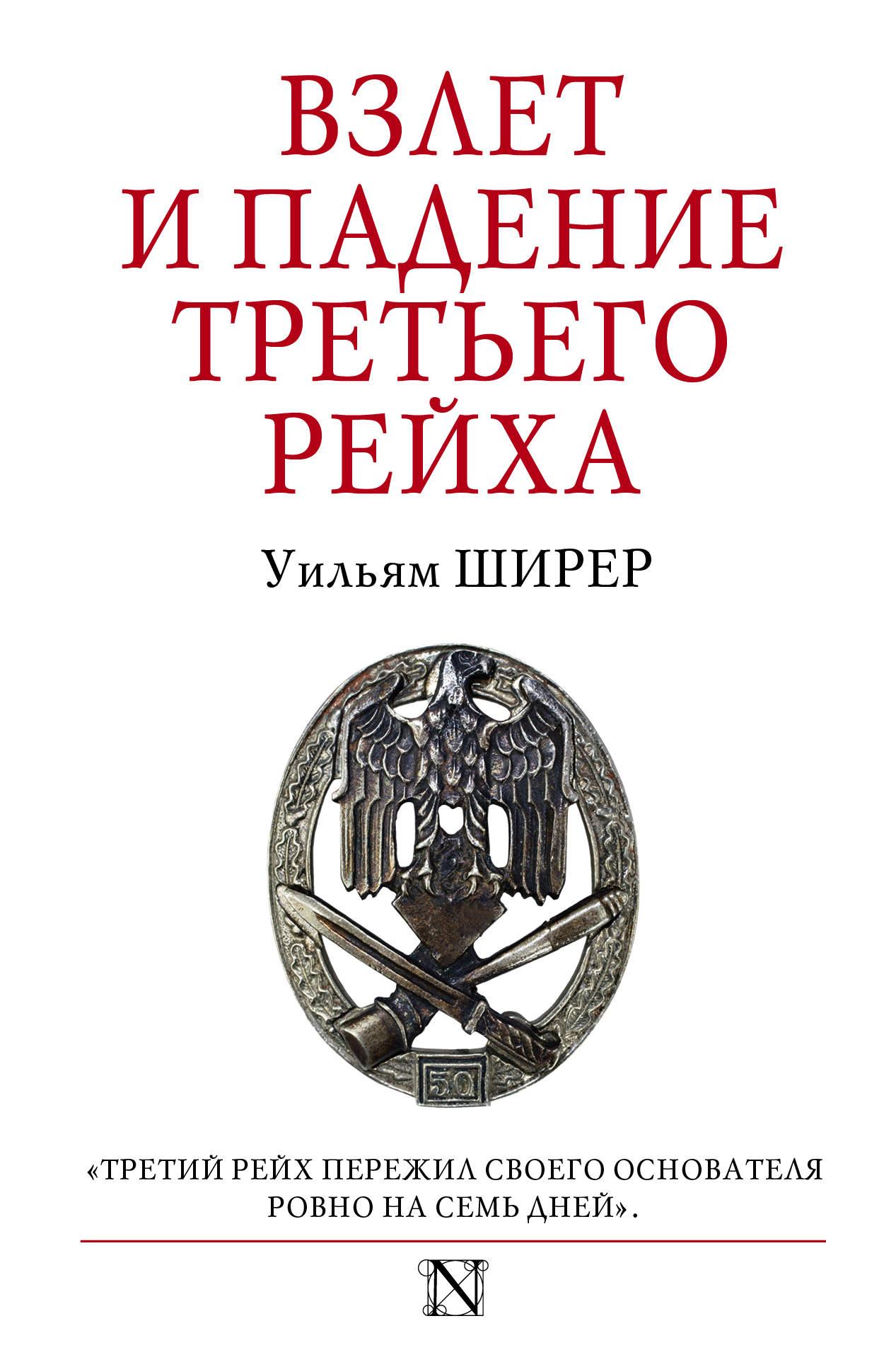 Zakazat.ru Взлет и падение Третьего Рейха