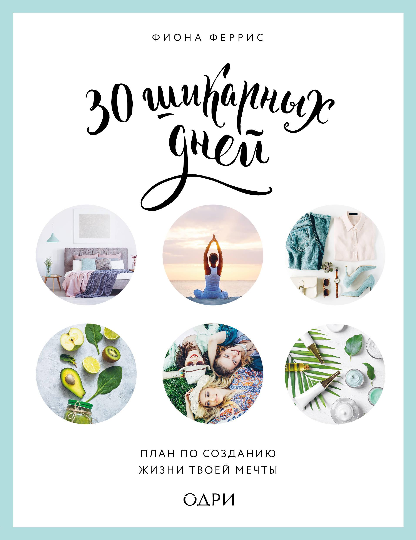 30 шикарных дней. Твой план по созданию жизни твоей мечты
