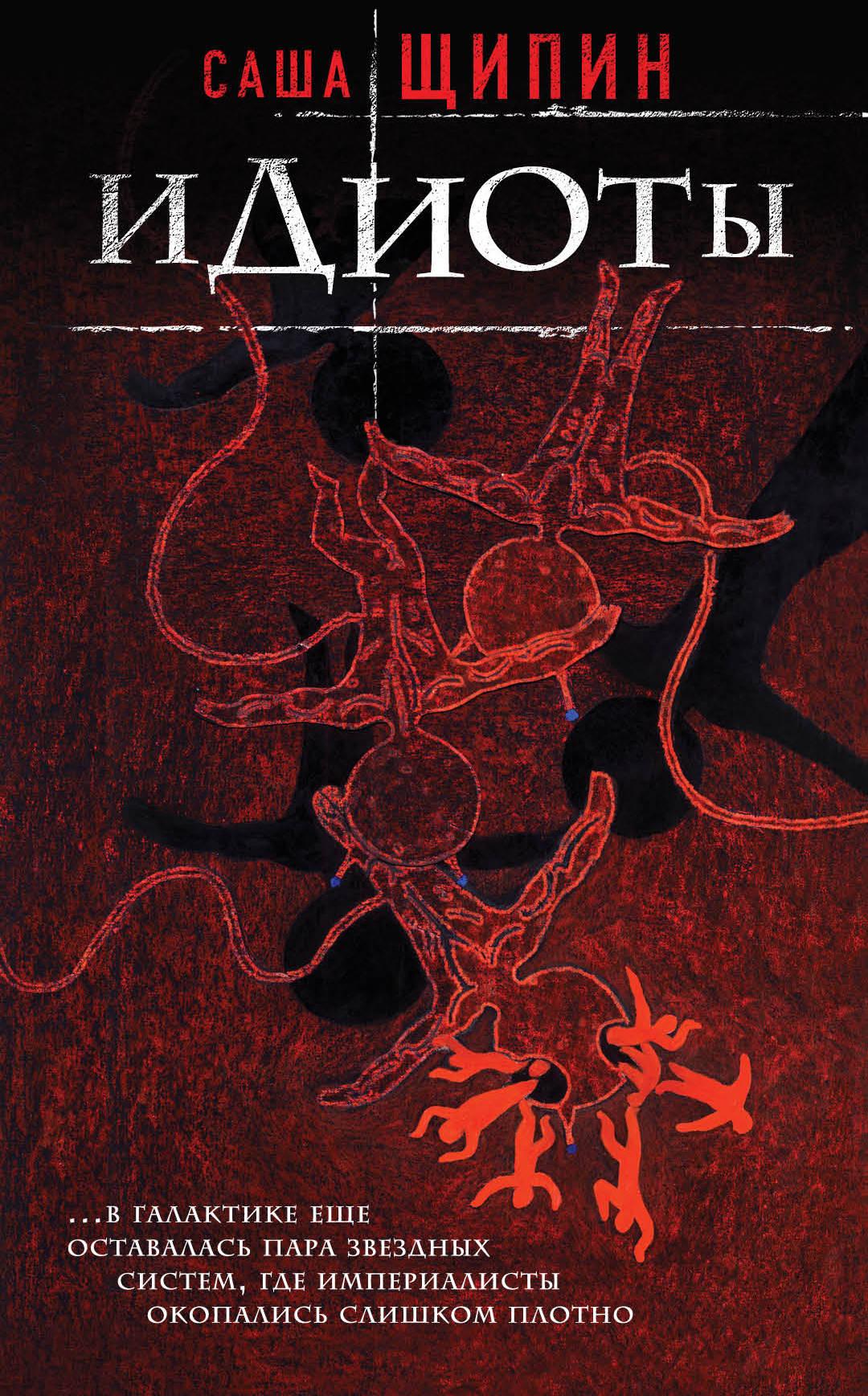 где купить Саша Щипин Идиоты ISBN: 978-5-04-093393-8 дешево