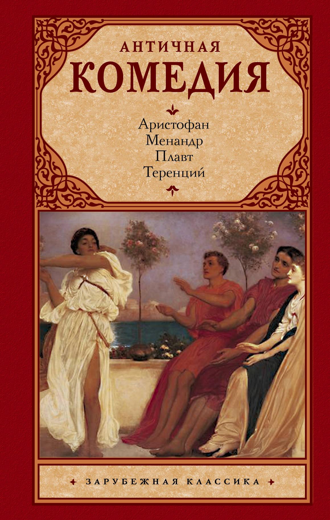 Аристофан, Плавт, Менандр, Теренций Античная комедия лисистрата