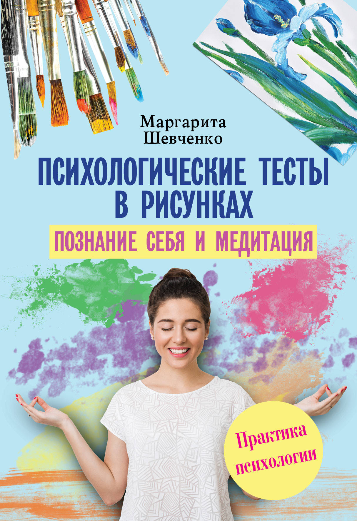 Маргарита Шевченко Психологические тесты в рисунках. Познание себя и медитация психологические шпаргалки