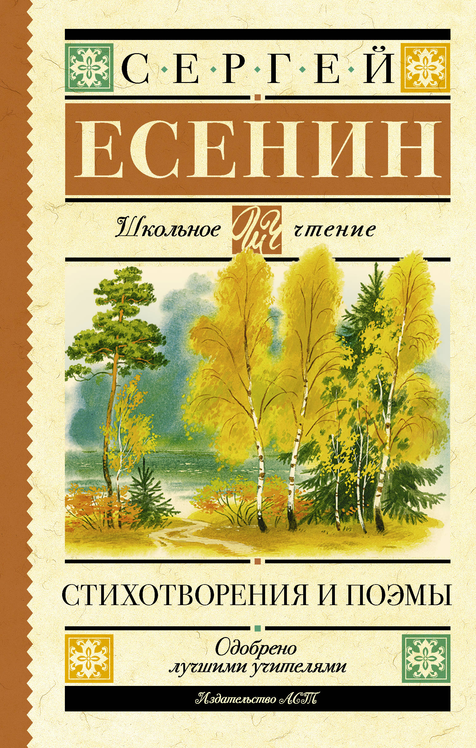 Сергей Есенин Сергей Есенин. Стихотворения и поэмы