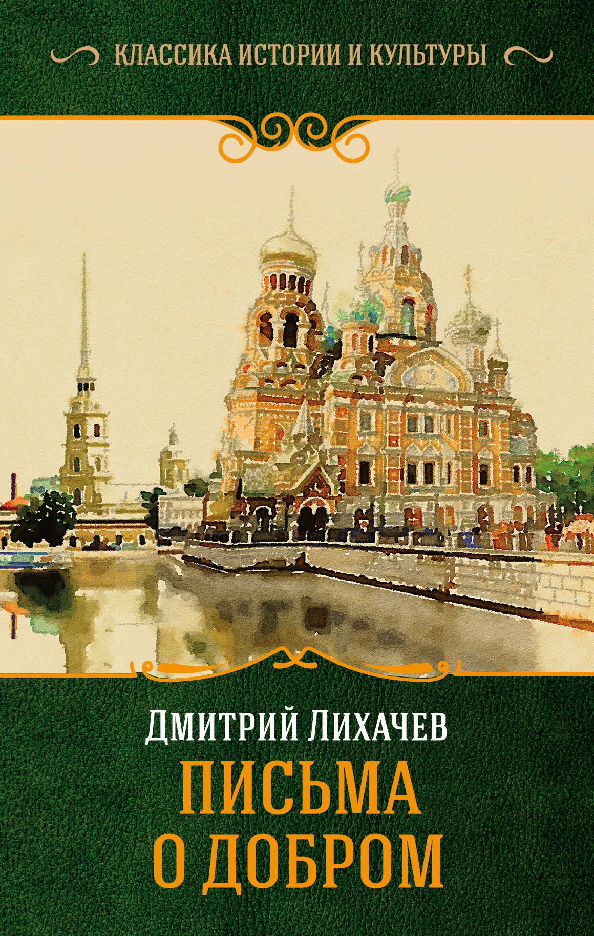 Лихачев Дмитрий Сергеевич Письма о добром