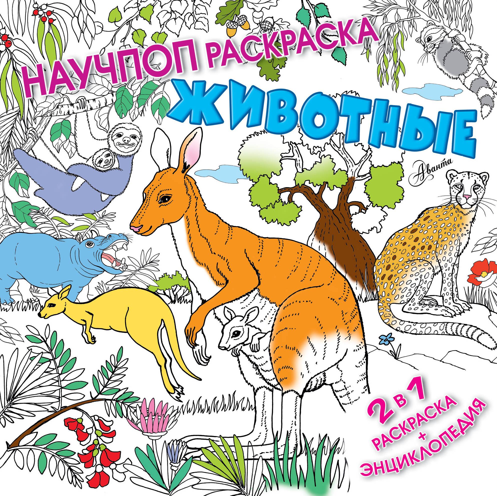 Животные ISBN: 978-5-17-106983-4