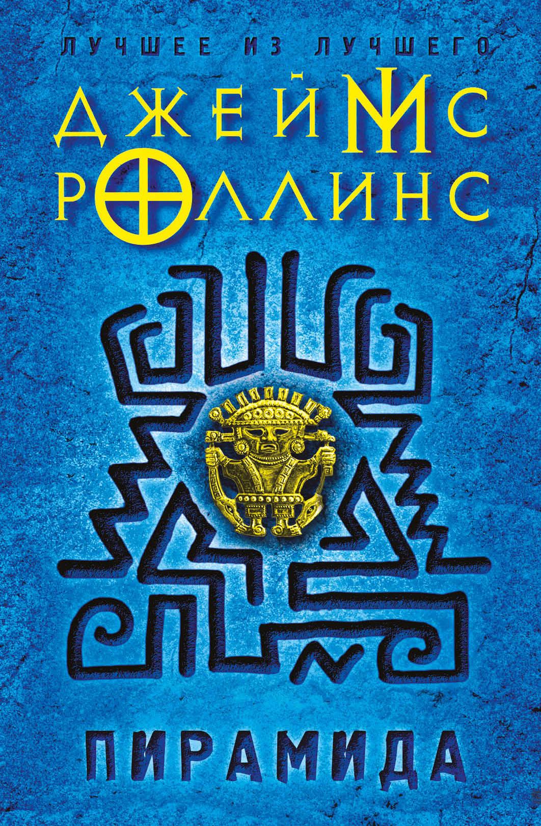 Джеймс Роллинс Пирамида ISBN: 978-5-04-092158-4