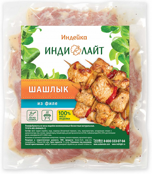 Индилайт Шашлык из филе индейки, охлажденный, вакуумная упаковка, 1,4 кг