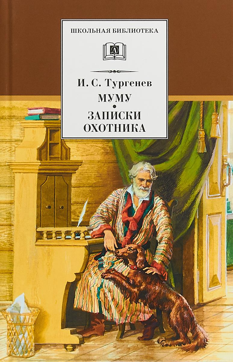 цены И. С. Тургенев Муму. Записки охотника