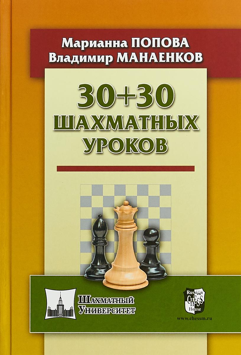 30+30 шахматных уроков. М. В. Попова, В. Н. Манаенков