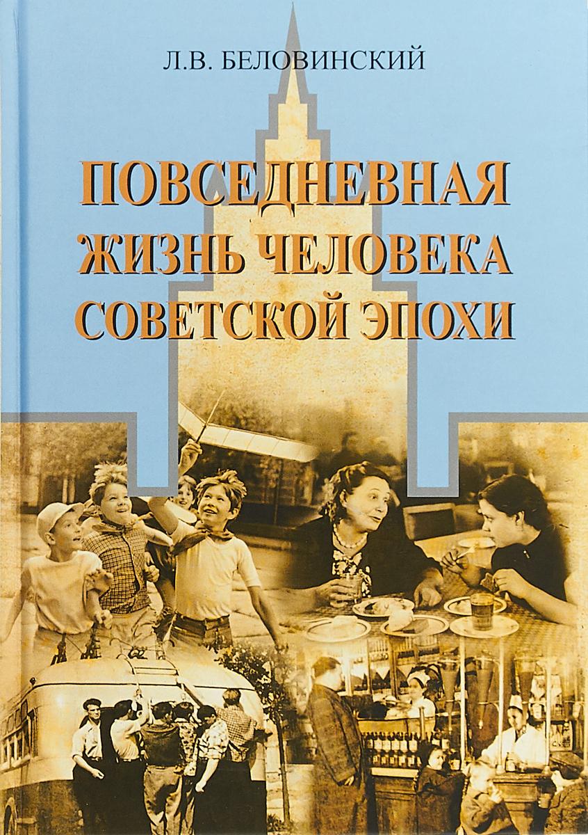 Л.В. Беловинский Повседневная жизнь человека советской эпохи