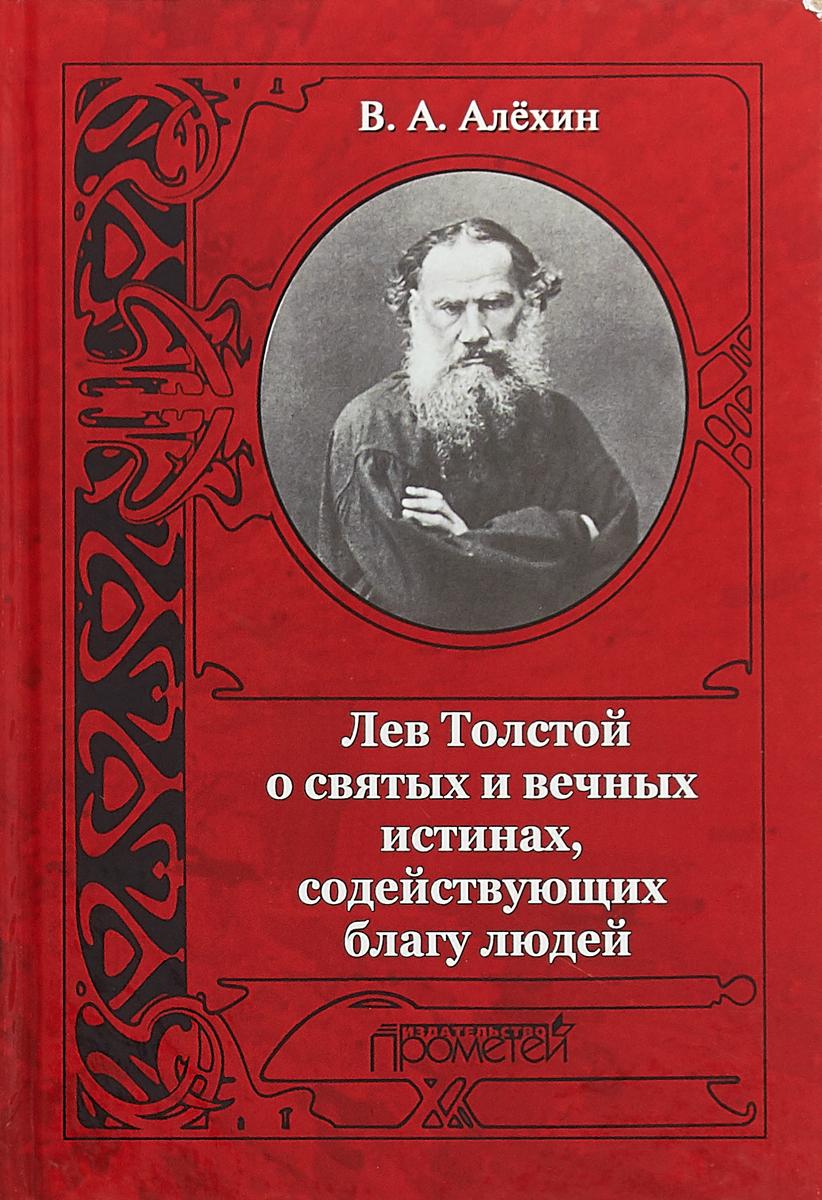 Лев Толстой о святых и вечных истинах, содействующих благу людей. В.А. Алехин