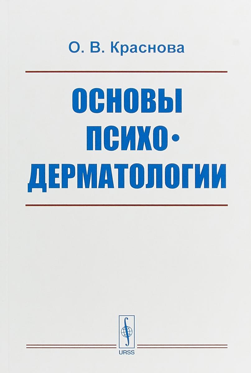 Основы психодерматологии. О. В. Краснова