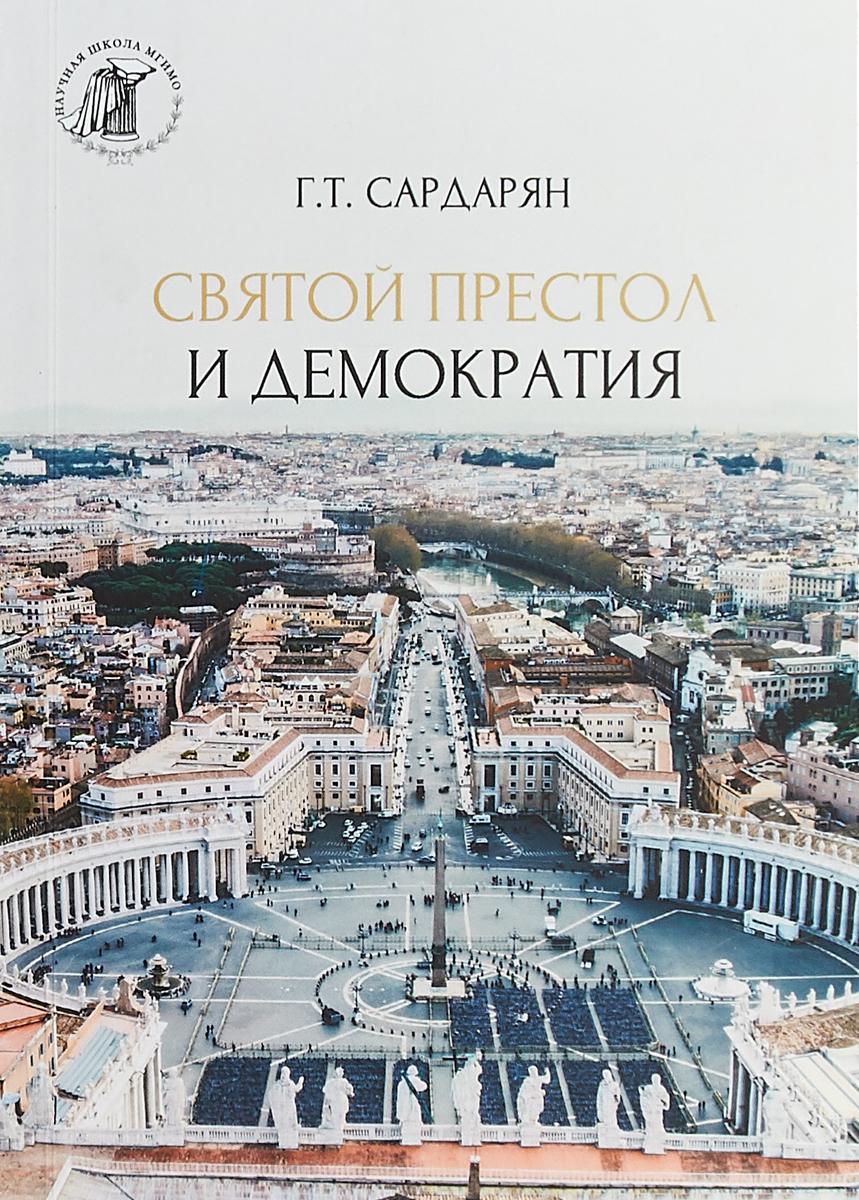 Г. Т. Сардарян Святой престол и демократия