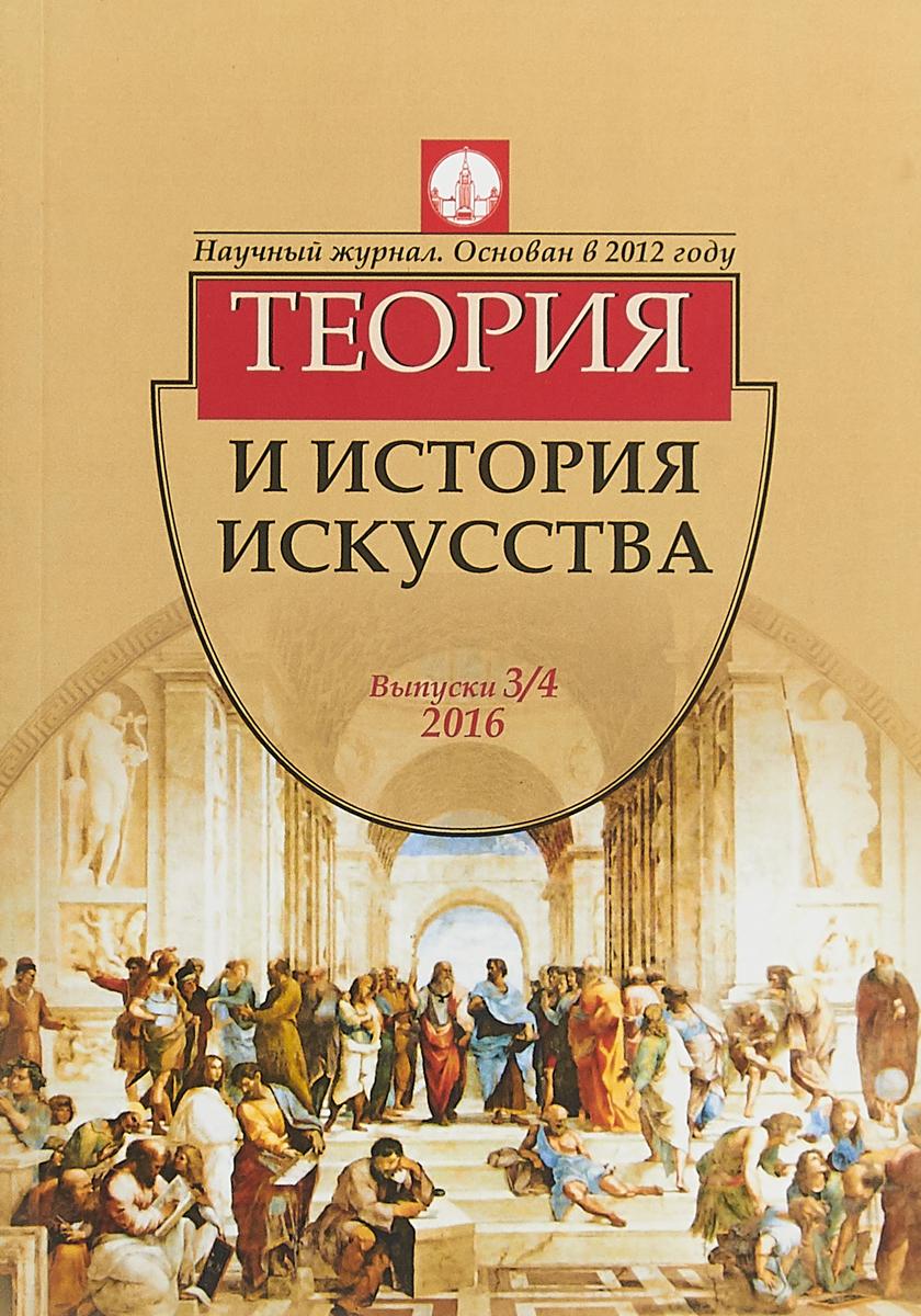 А. П. Лободанова Теория и история искусства № 3,4 в а дуров е п агеев термодинамическая теория растворов