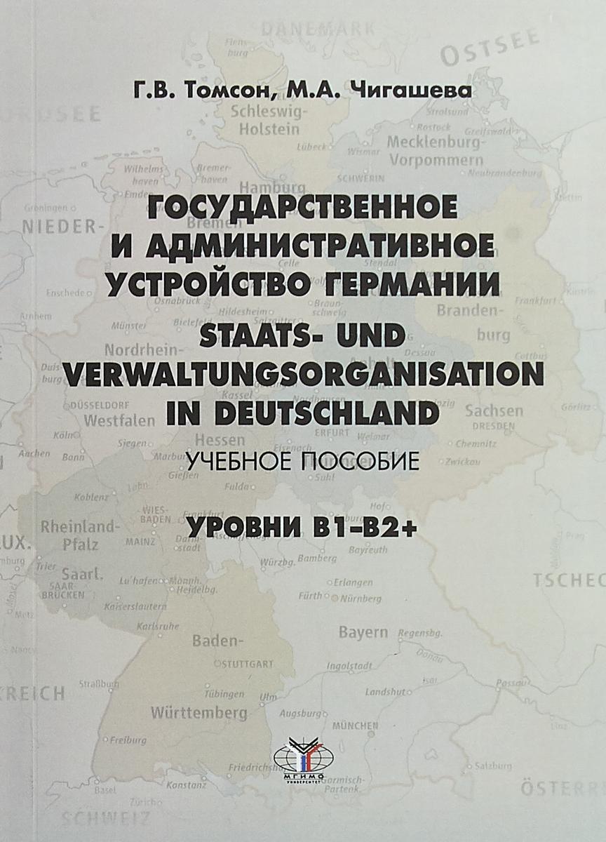 Государственное и административное устройство Германии