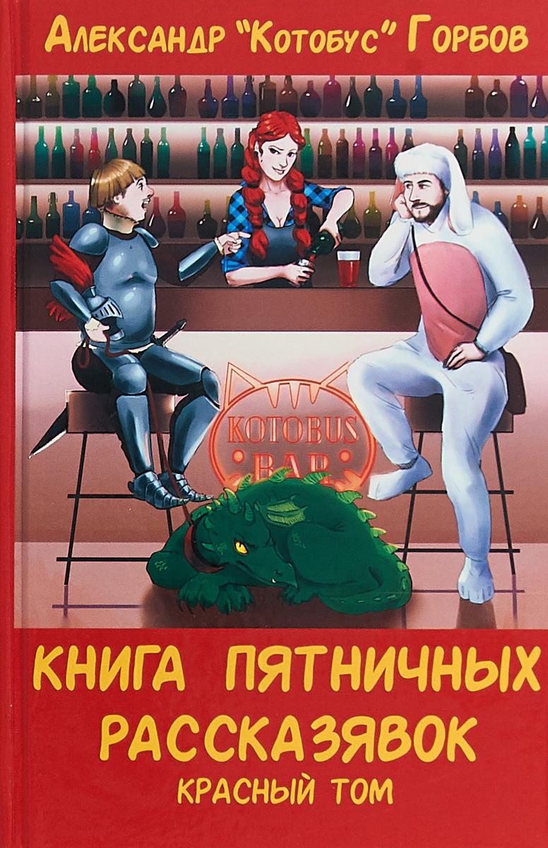 Книга пятничных рассказявок. Александр Горбов