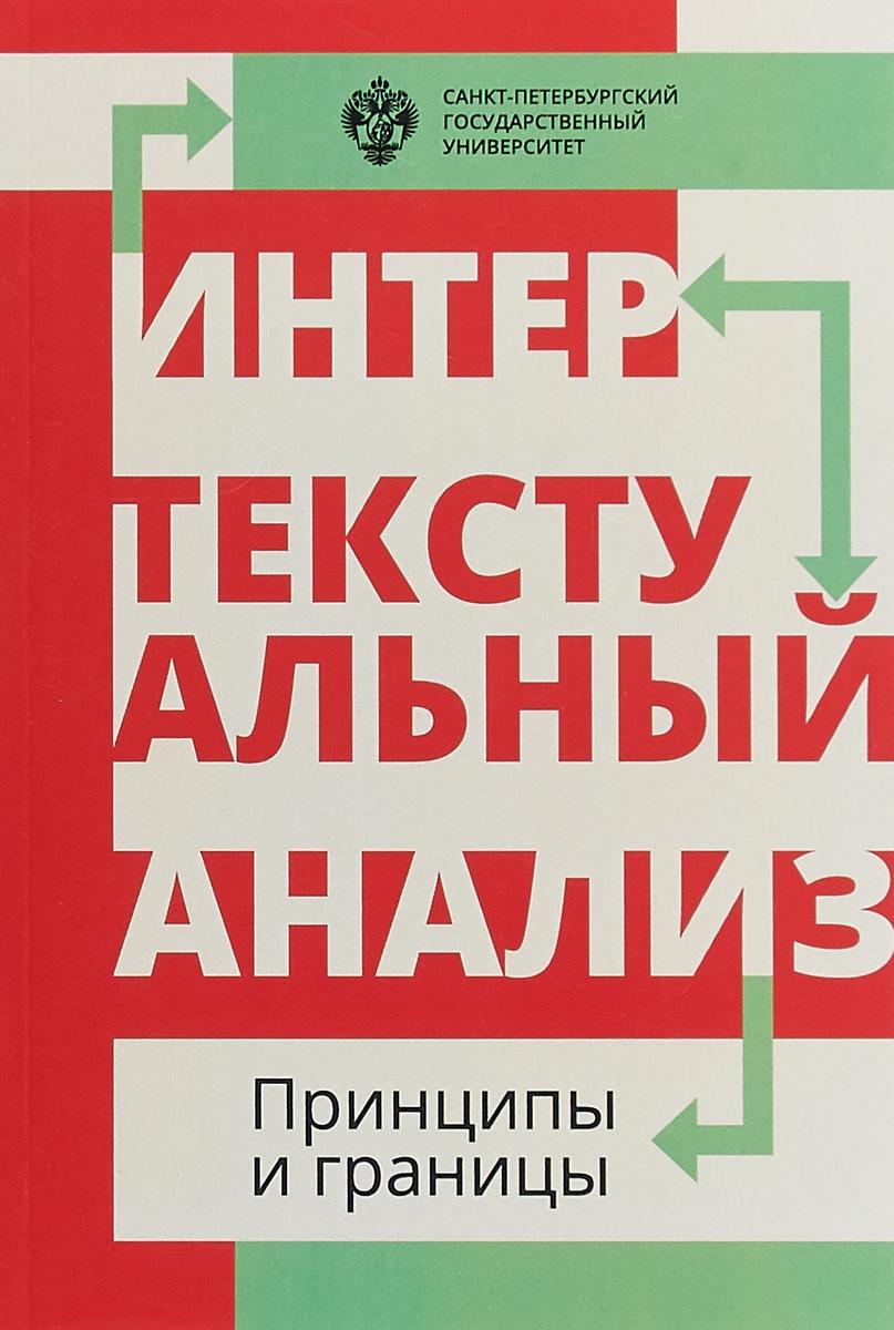 Интертекстуальный анализ. Принципы и границы ISBN: 978-5-288-05780-9