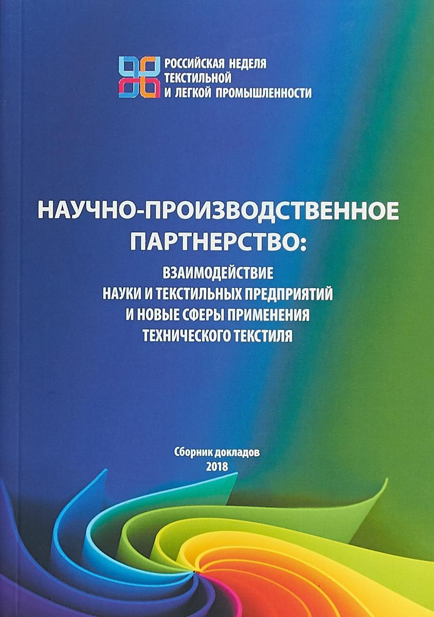 Научно-производственное партнерство. Взаимодействие науки и текстильных предприятий и новые сферы применения технического текстиоя