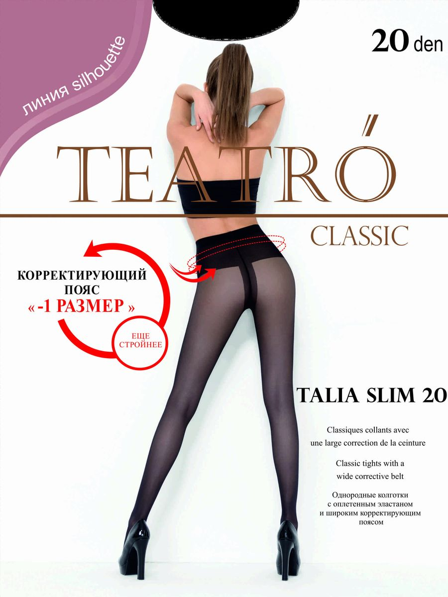 Колготки женские Teatro Talia Slim 20, цвет: Melon (светло-бежевый). Размер 5 чулки женские teatro prestige 40 цвет melon светло бежевый размер 4