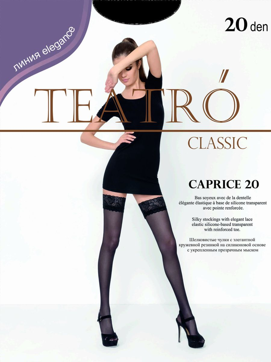 Чулки женские Teatro Caprice 20, цвет: Cappuccino (коричневый). Размер 3Caprice 20шелковистые чулки с эластичной кружевной резинкой 8см