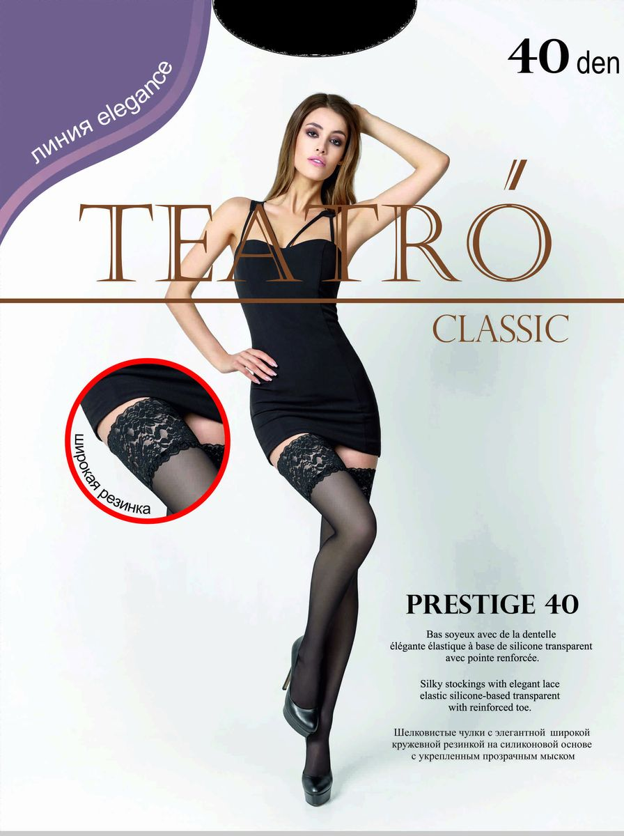 Чулки женские Teatro Prestige 40, цвет: Nero (черный). Размер 4 чулки женские teatro prestige 40 цвет melon светло бежевый размер 4