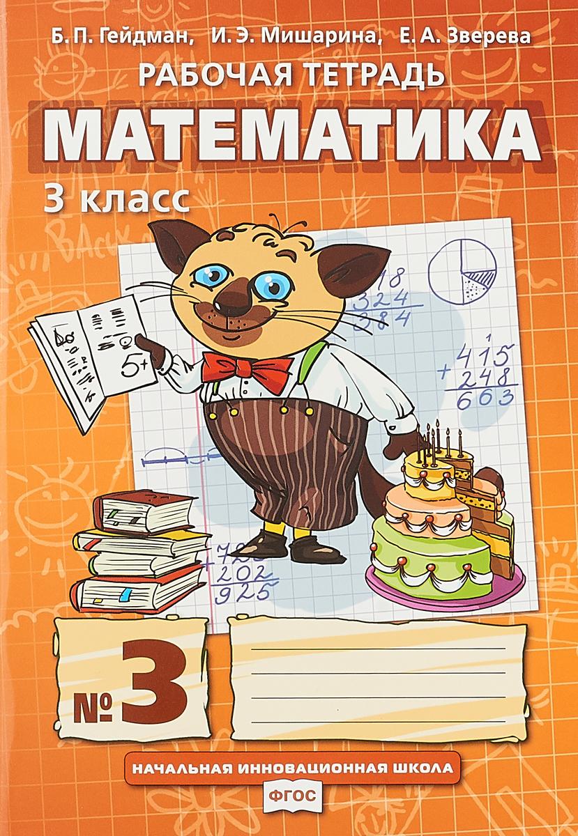 Б. П. Гейдман, И. Э. Мишарина, Е. А. Зверева Математика. 3 класс. Рабочая тетрадь № 3 б п гейдман и э мишарина е а зверева математика 2 класс рабочая тетрадь 3