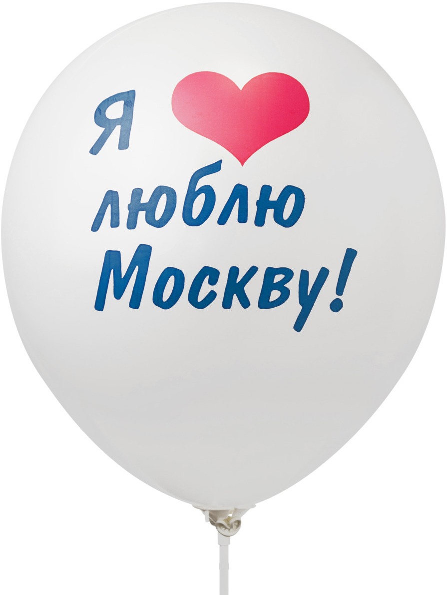 Action! Шары воздушные Я люблю Москву 10 шт