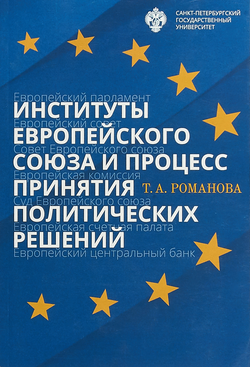 Т. А. Романова Институты Европейского союза и процесс принятия политических решений