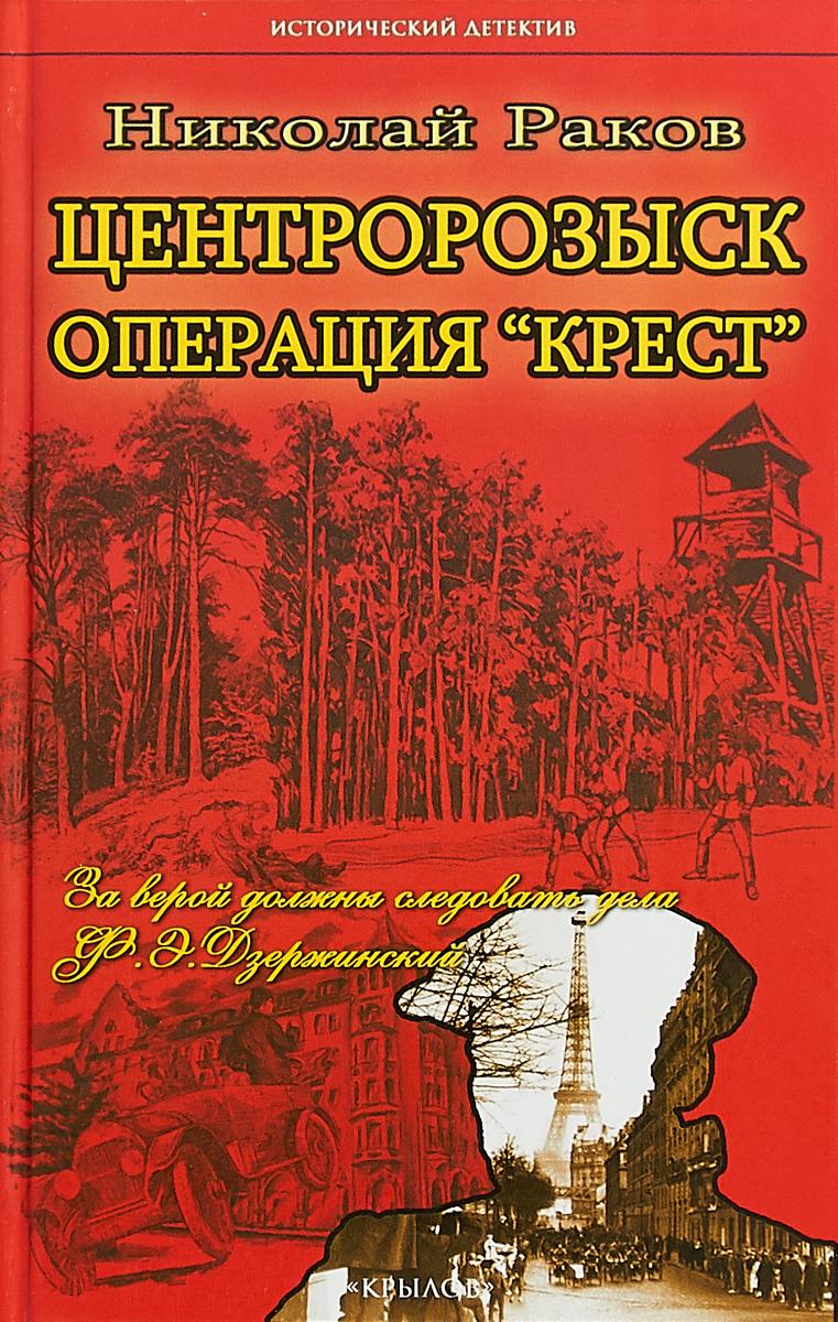 Н. Раков Центророзыск. Операция Крест