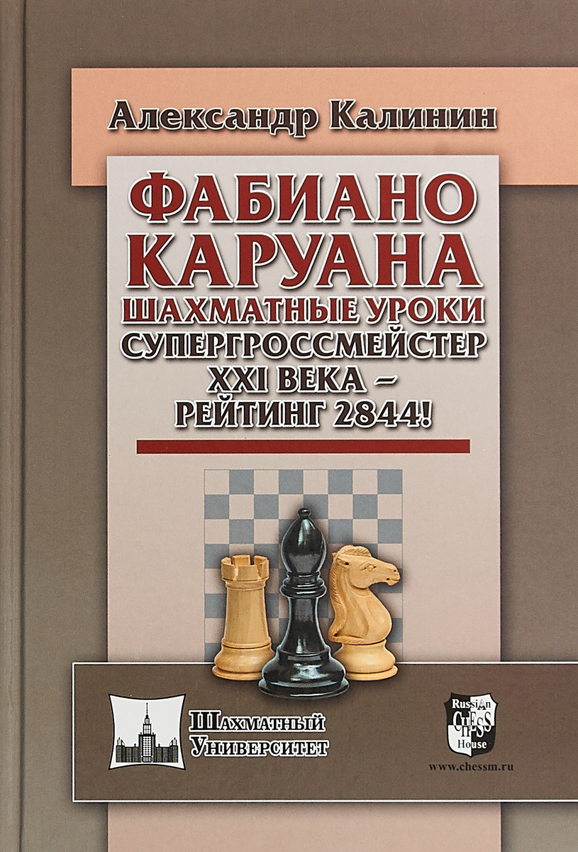 Фабиано Каруана. Шахматные уроки. Супергроссмейстер ХХI века - рейтинг 2844!. Александр Калинин