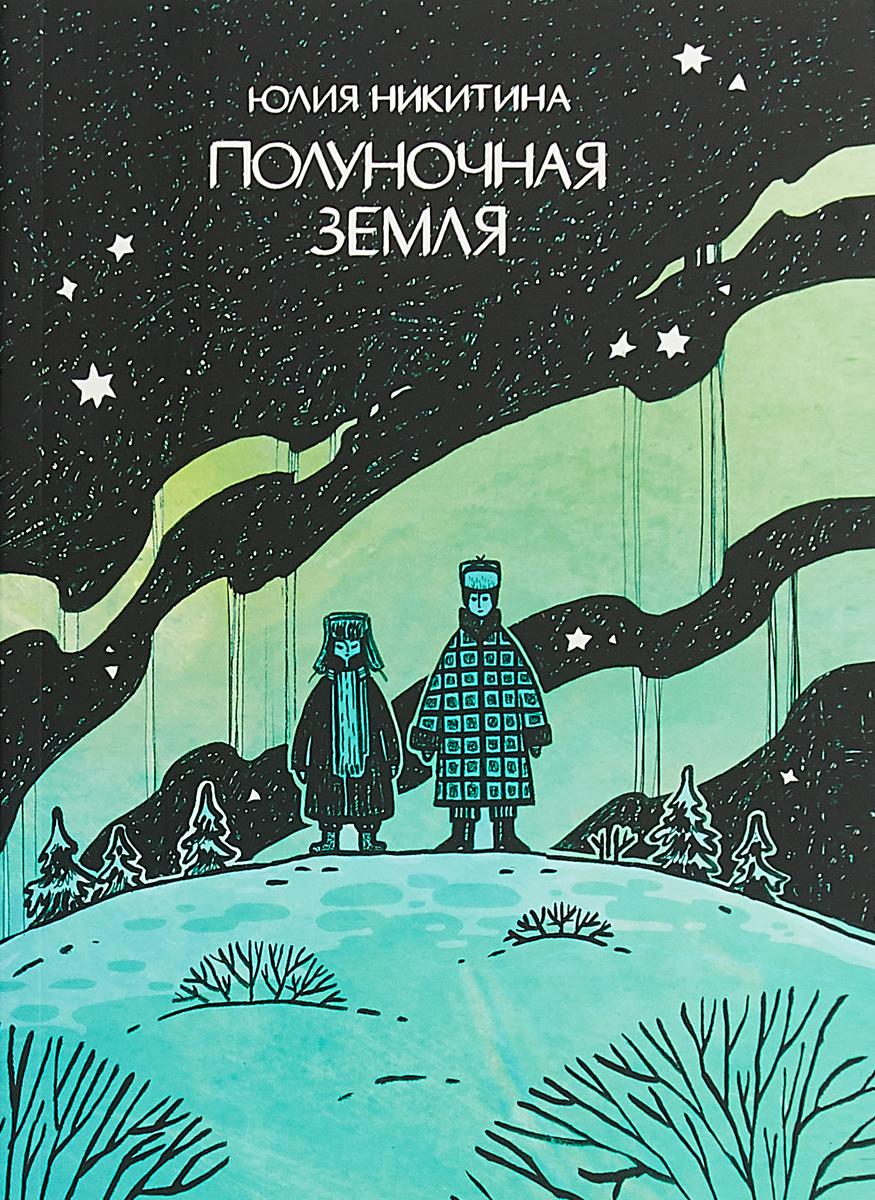 Юлия Никитина Полуночная земля