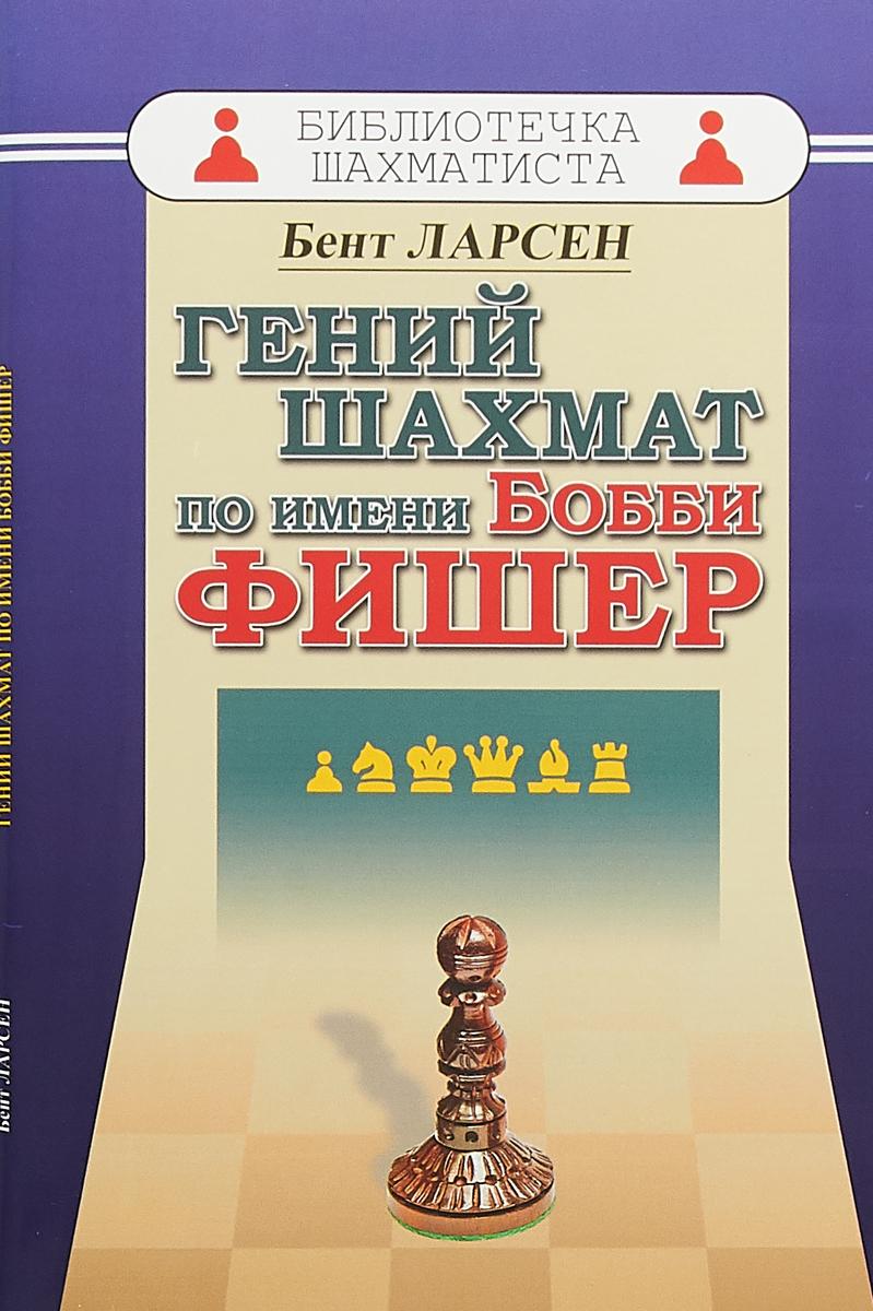 Гений шахмат по имени Бобби Фишер. Бент Ларсен