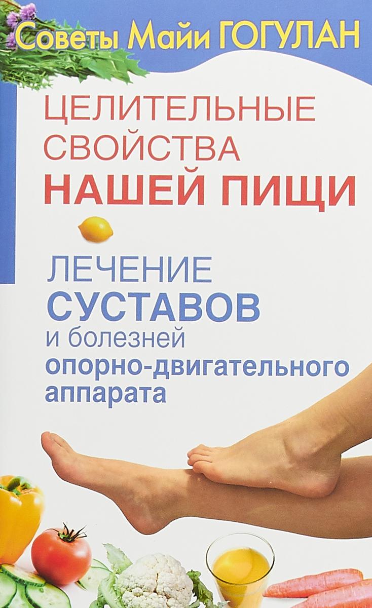 Целительные свойства нашей пищи. Лечение суставов и болезней опорно-двигательного аппарата, Майя Гогулан