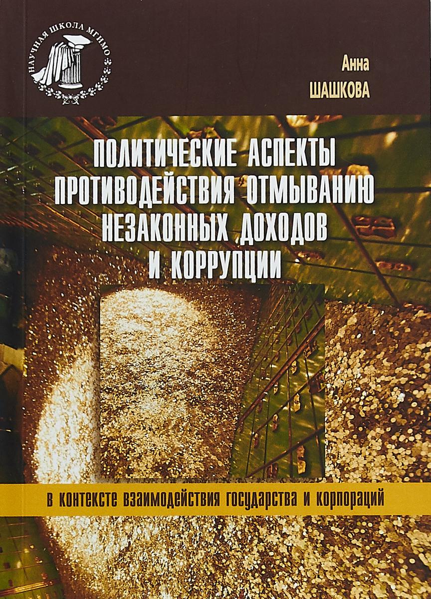 Анна Шашкова Политические аспекты противодействия отмыванию незаконных доходов и коррупции