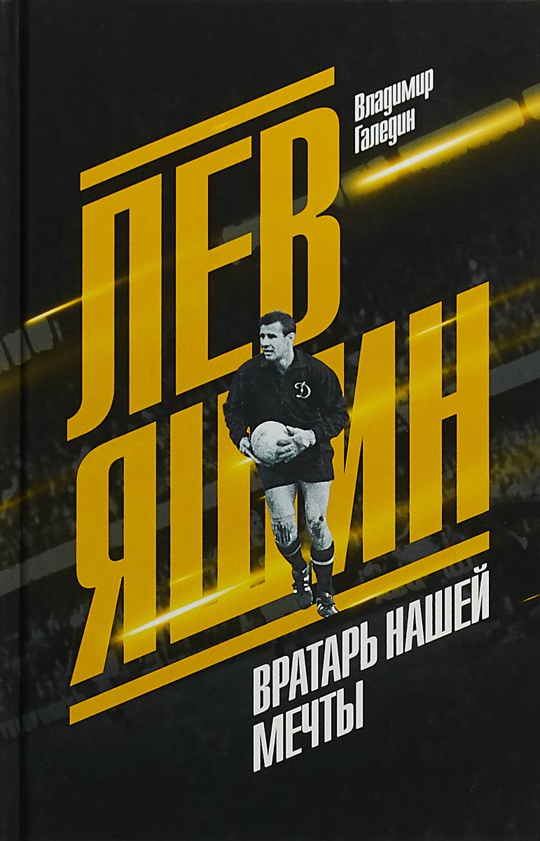 Лев Яшин. Вратарь нашей мечты. В. И. Галедин