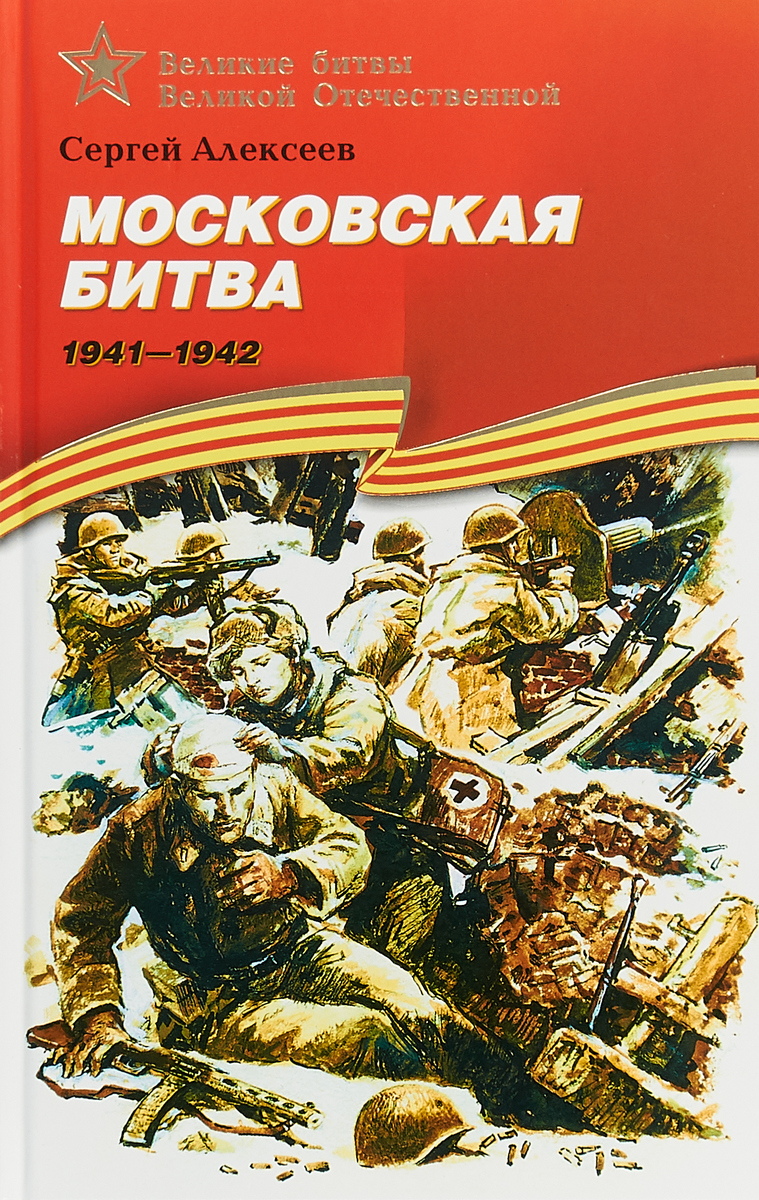 Сергей Алексеев Московская битва. 1941-1942 все цены