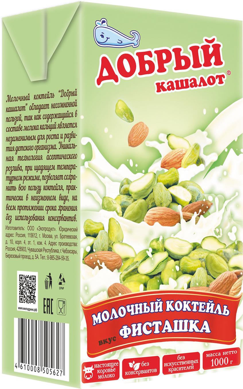 Добрый кашалот молочный коктейль фисташка, 1л ufeelgood organic pumpkin seeds органические семена тыквы 150 г
