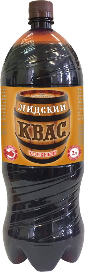 Лидский Квас хлебный натурального брожения фильтрованный, пастеризованный, 2 л кубанский квас 2 л