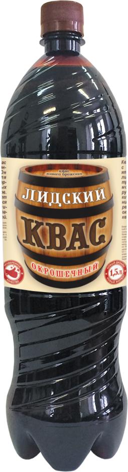 Лидский Квас окрошечный натурального брожения фильтрованный, пастеризованный, 1,5 л русский дар традиционный квас 2 л