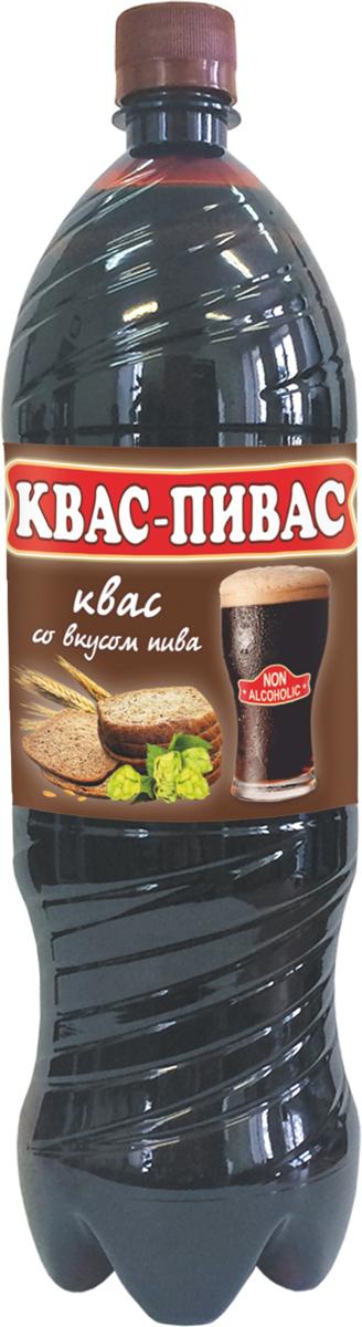 Квас-Пивас Квас натурального брожения со вкусом пива, 1,5 л кубанский квас 2 л