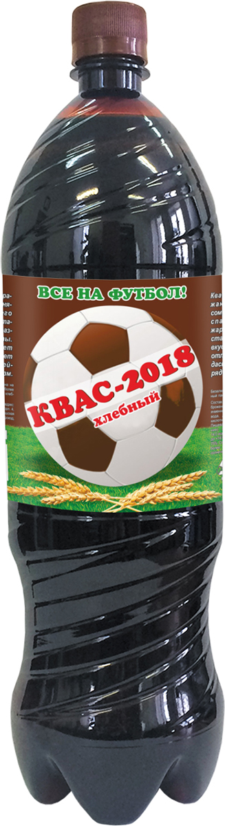 Все на футбол Квас хлебный натурального брожения фильтрованный, пастеризованный, 1,5 л русский дар традиционный квас 2 л