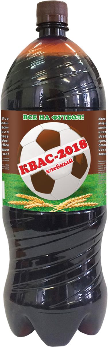 Все на футбол Квас хлебный натурального брожения фильтрованный, пастеризованный, 2 л рюкзак oregon camp mountain meadow blue